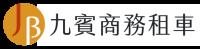 九賓商務租車-旅運附駕
